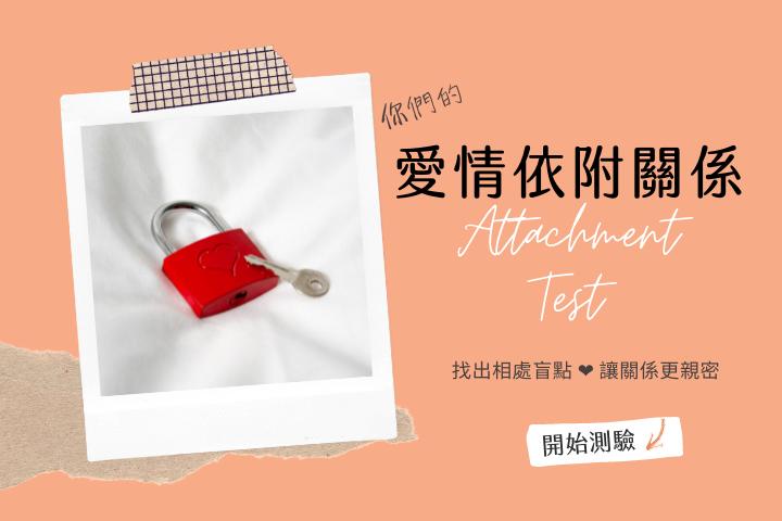 attachment test